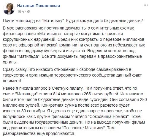 Поклонская даст ход предоставленным The Insider документам о «кремлевском общаке»