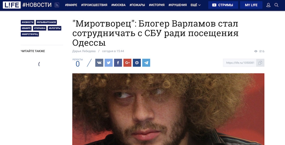 Фейк: Илья Варламов стал сотрудничать с СБУ ради въезда в Одессу
