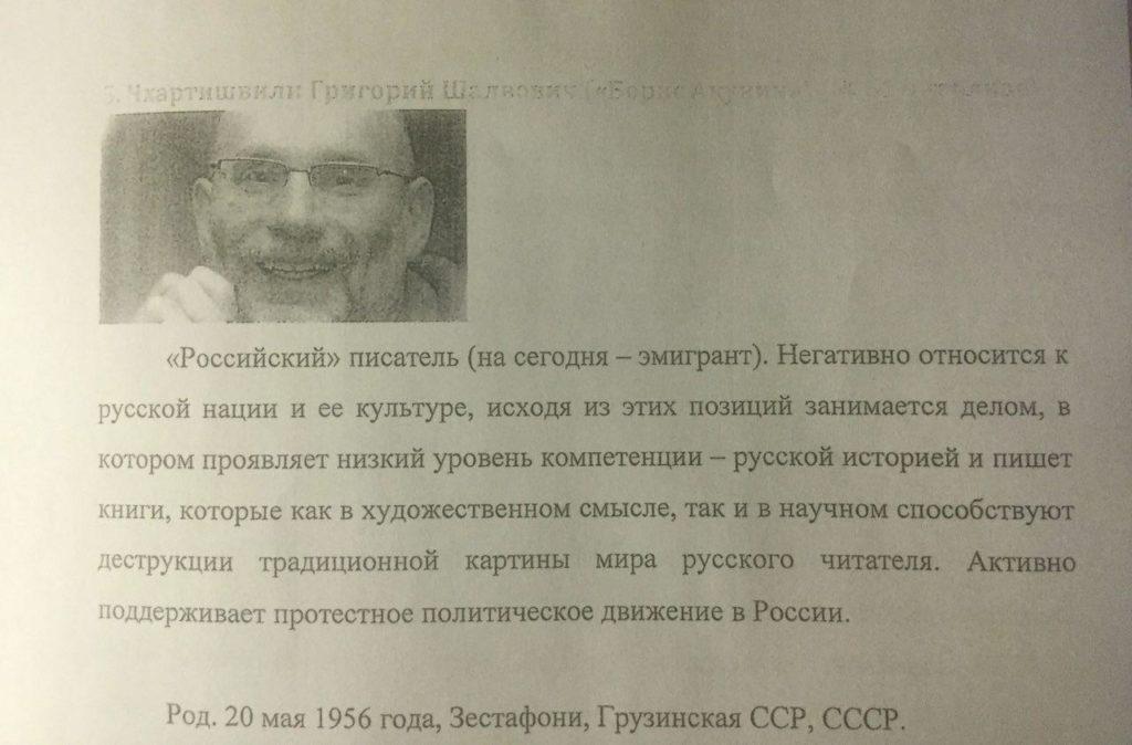 Главред «Эха Москвы» опубликовал «черный список» Минкульта. В него попали Акунин и Сокуров