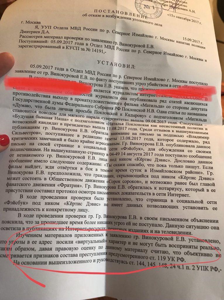 Полиция возбудила дело об угрозах в адрес журналистки Екатерины Винокуровой