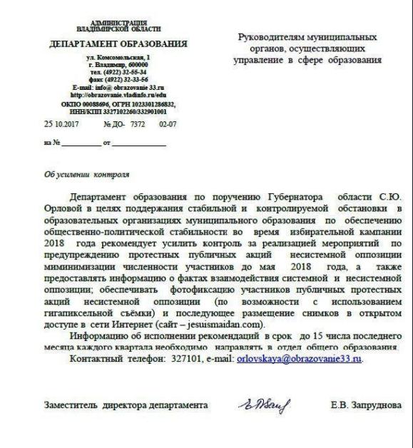Власти Владимирской области велели публиковать снимки участников митингов на сайте Je suis maidan