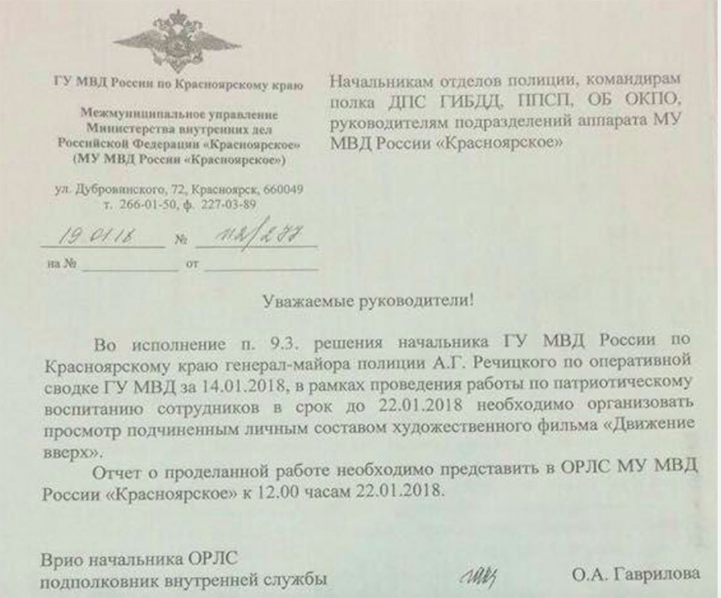 Красноярских полицейских заставят посмотреть «Движение вверх»