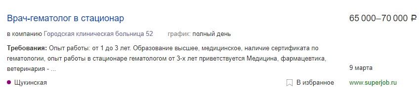Изображение - Средняя зарплата врачей в москве vrach1-kopiya