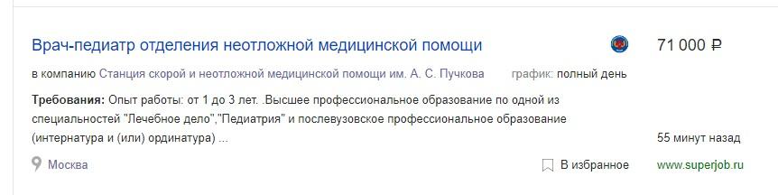 Изображение - Средняя зарплата врачей в москве vrach2-kopiya