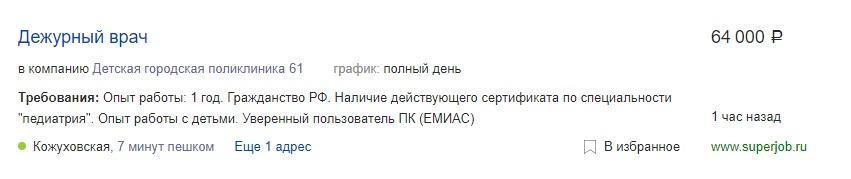 Изображение - Средняя зарплата врачей в москве vrach3-kopiya