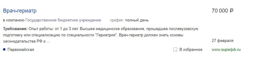 Изображение - Средняя зарплата врачей в москве vrach4-kopiya