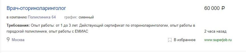 Изображение - Средняя зарплата врачей в москве vrach5-kopiya