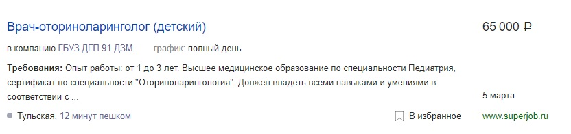 Изображение - Средняя зарплата врачей в москве vrach6-kopiya
