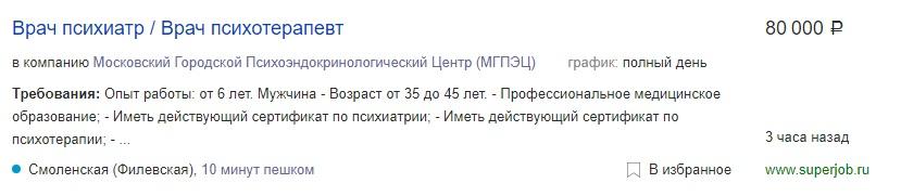 Изображение - Средняя зарплата врачей в москве vrach7-kopiya