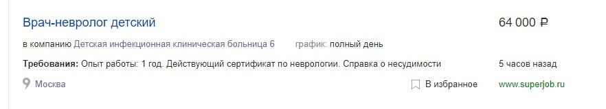 Изображение - Средняя зарплата врачей в москве vrach8