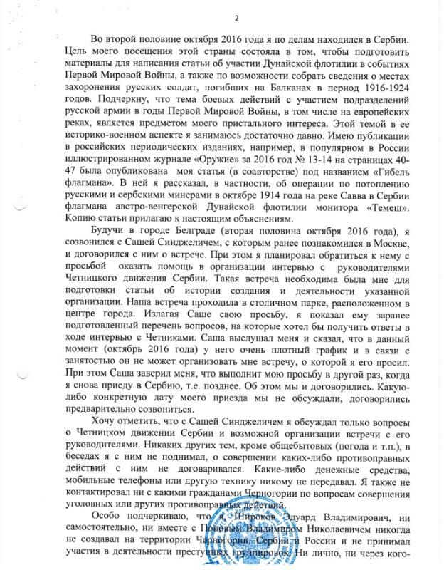 Кремлевский спрут — часть III. Как ГРУ использовало сербов для переворота в Черногории и войны в Украине