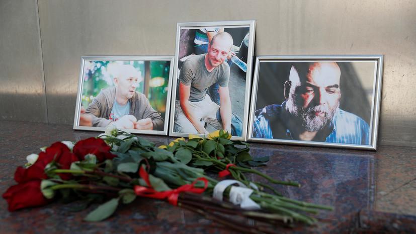 Врачи ЦАР не нашли следов пыток на телах убитых российских журналистов— МИД России