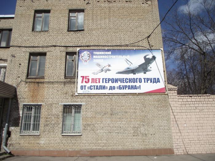 Тушинский машиностроительный завод выставили на продажу на Avito