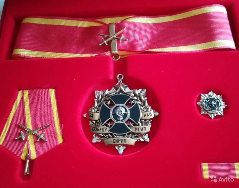 На Avito обнаружено объявление о продаже наград «ЧВК Вагнера»