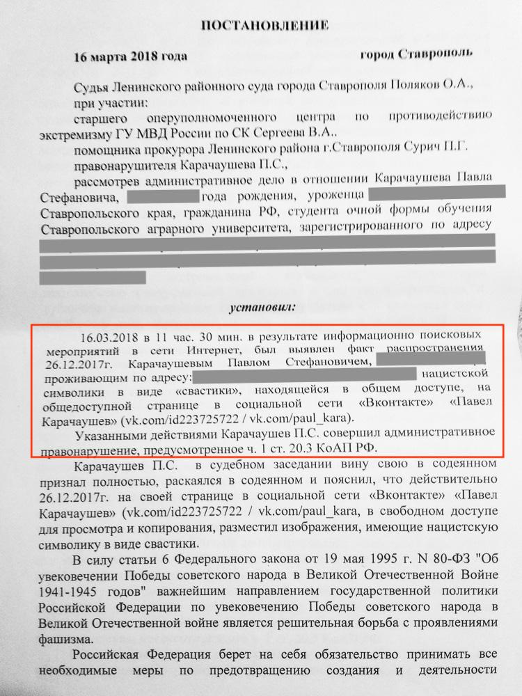 За репост репортажа Варламова жителя Ставрополя приговорили к 3 суткам ареста