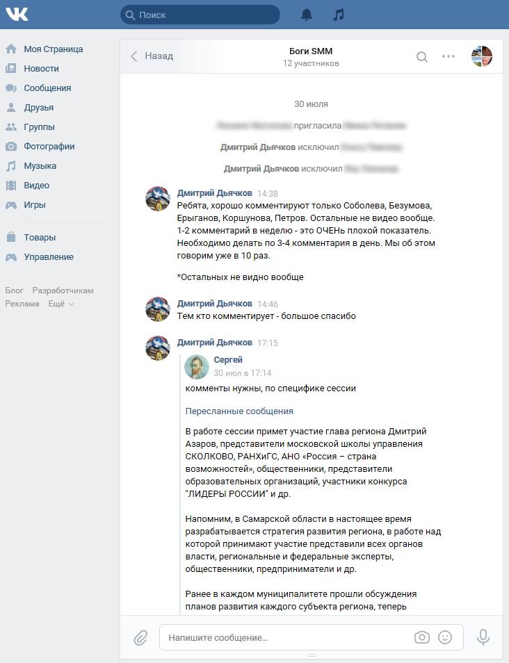 В сети появились скриншоты чатов «фабрики троллей» Самарской области. Ее координирует администрация губернатора