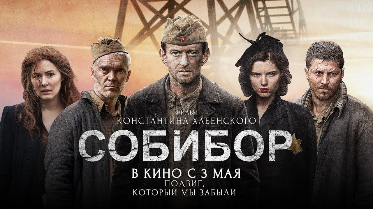 Собибор — фильм 2019 года изоражения