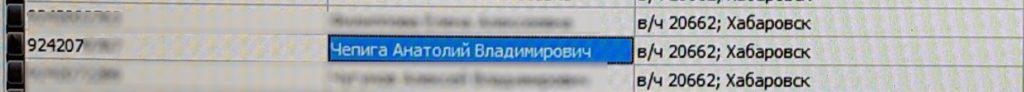 Солберецкие, часть третья. «Бошировым» оказался «Герой России», полковник ГРУ Анатолий Чепига