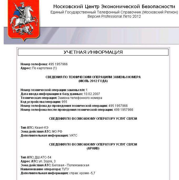 Солберецкие, часть вторая. Приключения «туристов» из Министерства обороны