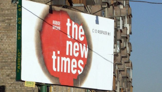 Журнал The New Times оштрафован на 22 млн рублей