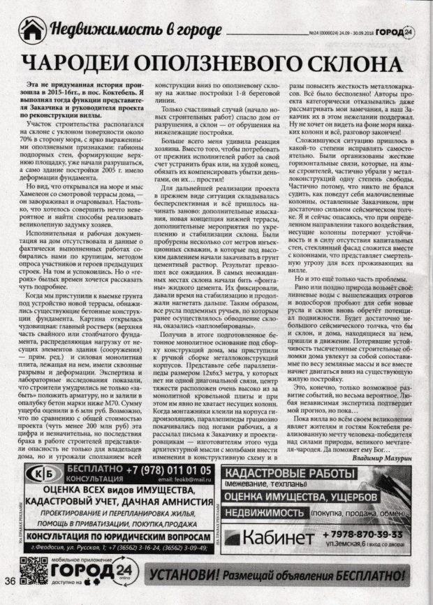 Автора статьи о вилле Дмитрия Киселева в Коктебеле уволили с работы