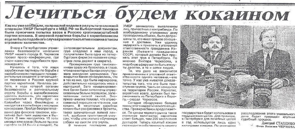 Великий махинатор. Что связывает миллиардера Сергея Адоньева с контрабандой кокаина и Путиным