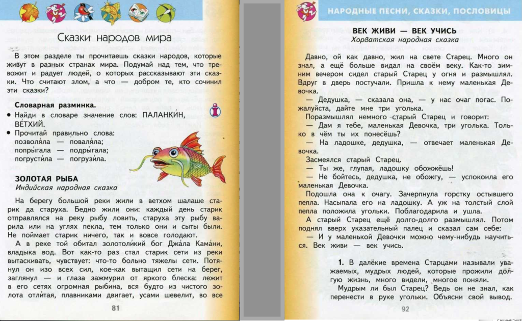 «Просвещение» от Ротенберга. Как «патриотичные» учебники друга Путина захватили рынок образования