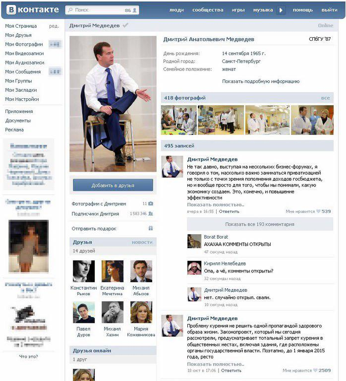 Медведев не удалял Абызова во «ВКонтакте». Что на самом деле произошло в соцсети между старыми друзьями
