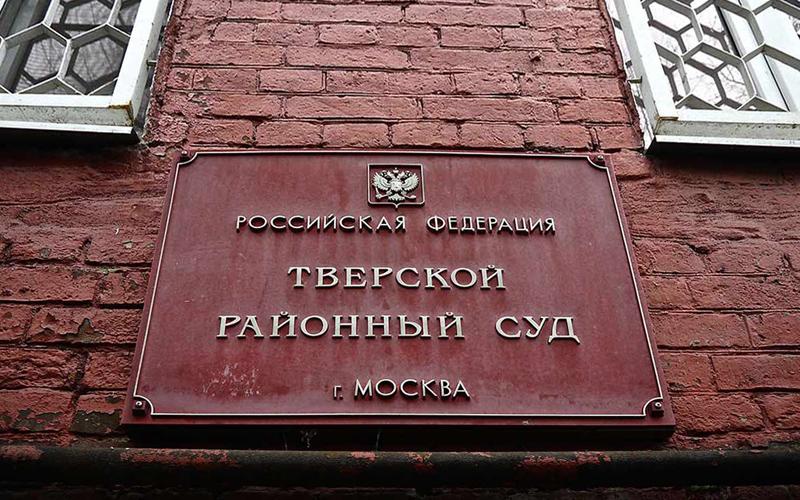 https://theins.ru/wp-content/uploads/2019/04/Tverskoy.jpg