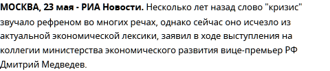 Медведев заявил, что слово  кризис  исчезло из актуальной экономической лексики. У экономистов и жителей России другое мнение