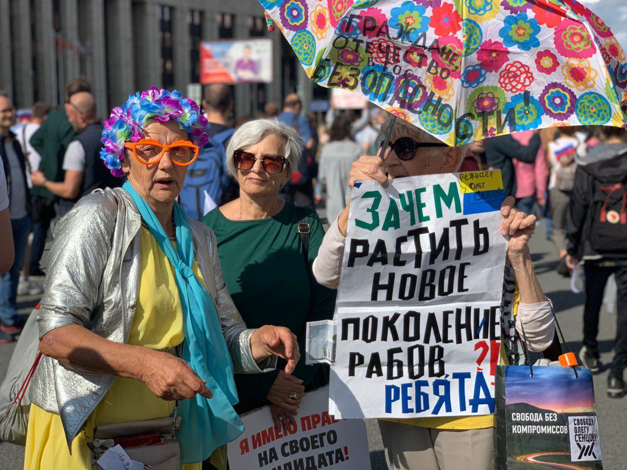 митинг Москва