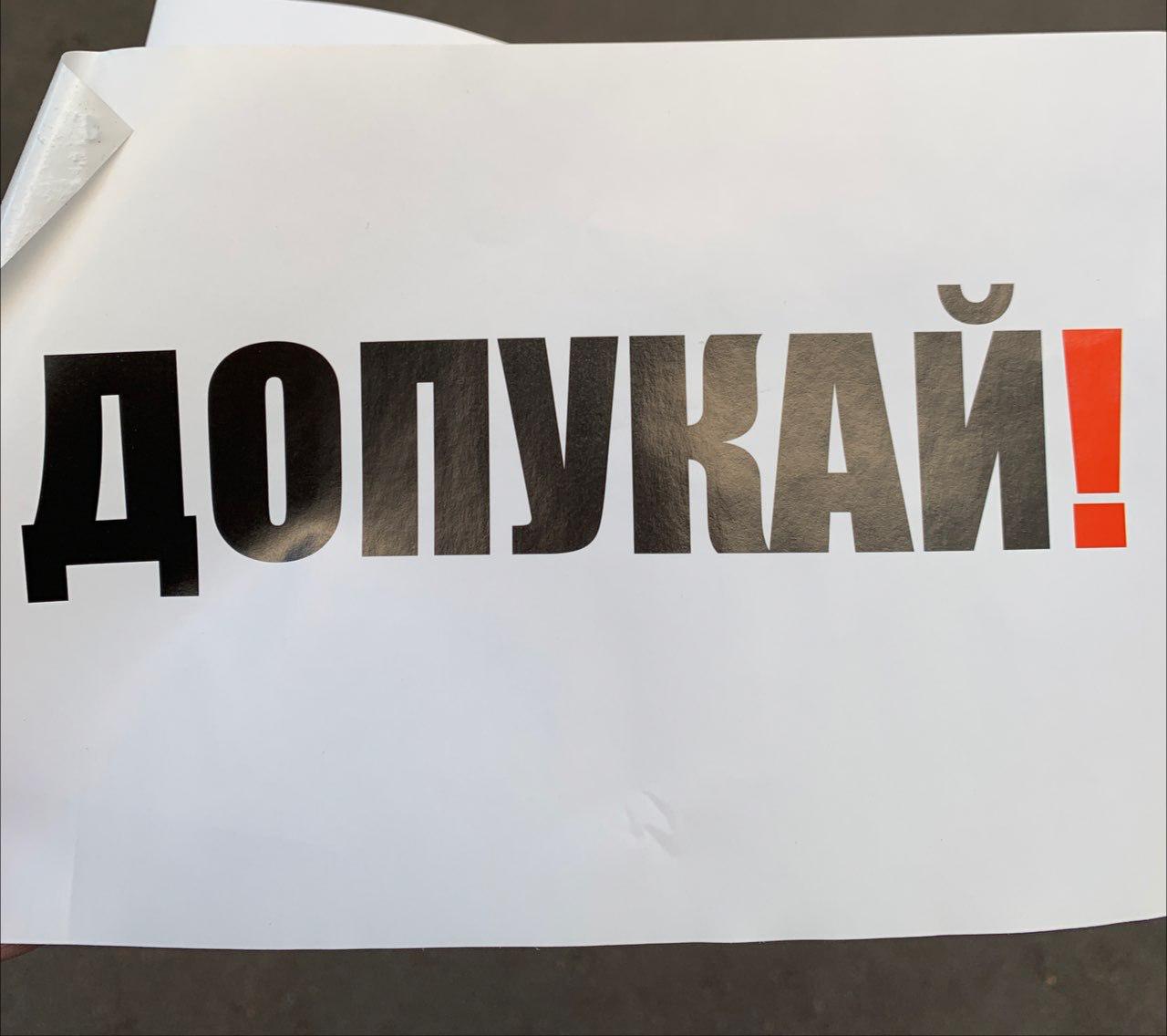 В Москве повредили машину адвоката «ОВД-Инфо» и обклеили соседние оскорбительными плакатами