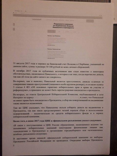 Во взломанной почте консультанта АП Константина Костина обнаружен «план борьбы с Навальным», включающий провокации с пожертвованиями