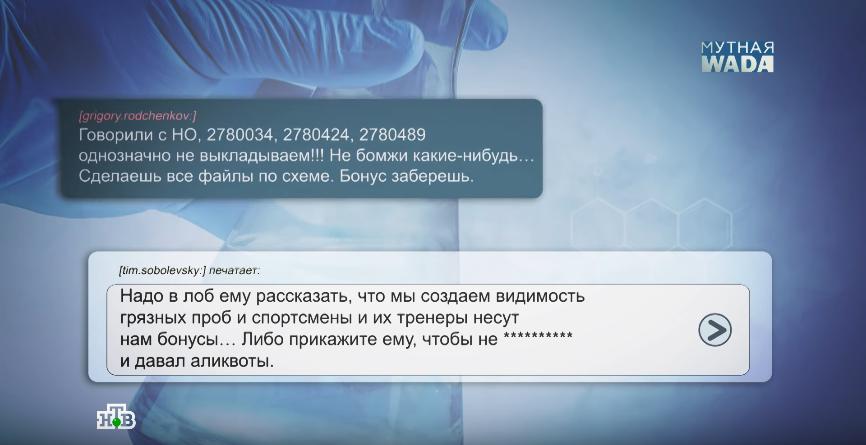 Фейк НТВ: обнаружены доказательства, что все допинговые обвинения против России — фальшивка Родченкова