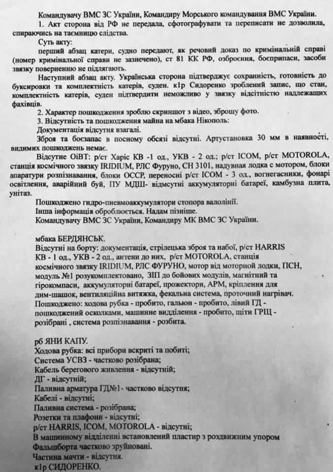 ФСБ и российские СМИ с помощью примитивного видеомонтажа попытались опровергнуть обвинения в краже унитазов