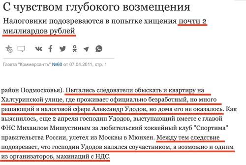 Организатор миллиардных хищений НДС Удодов подарил семье Мишустина дом и квартиры