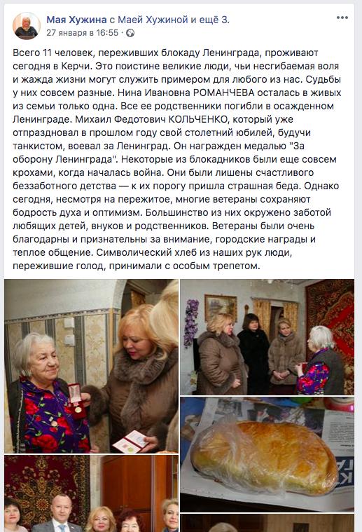 Глава Крыма пообещал лишить должностей чиновников, решивших вручить ветеранам батоны хлеба в честь годовщины снятия блокады Ленинграда