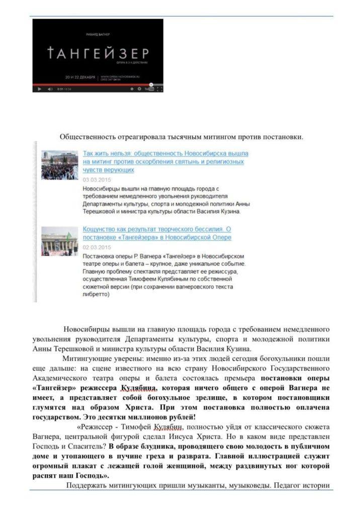 Взломана переписка  духовника Путина  Шевкунова. Среди прочего из нее видно, как Мединский преследовал Серебренникова