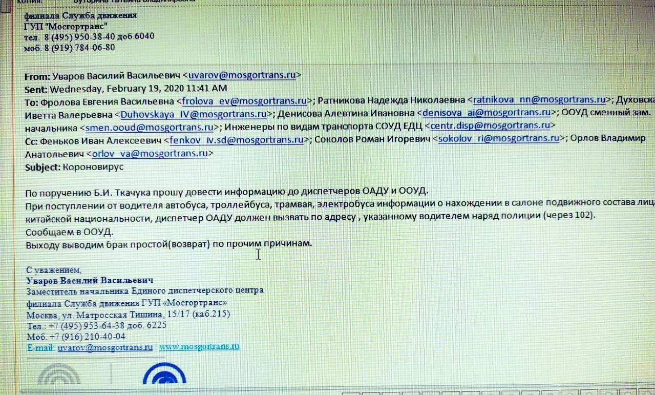 Роспотребнадзор проводит в Москве рейды по проверке людей азиатской внешности на коронавирус