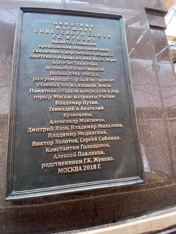 На замененном памятнике Жукову обнаружились фамилии Путина и Язова