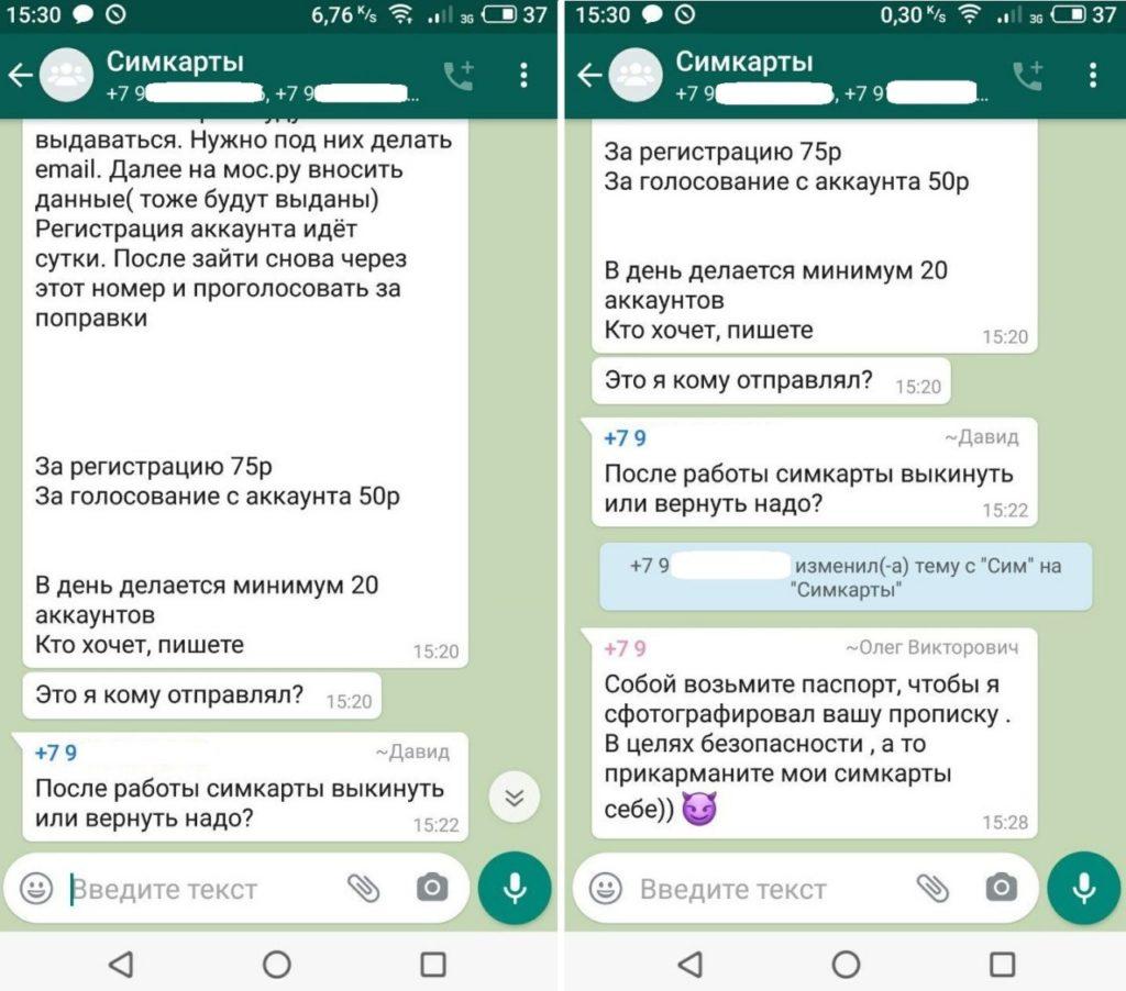 В Москве платят за регистрацию на голосование по Конституции с подставных сим-карт — «Дождь»