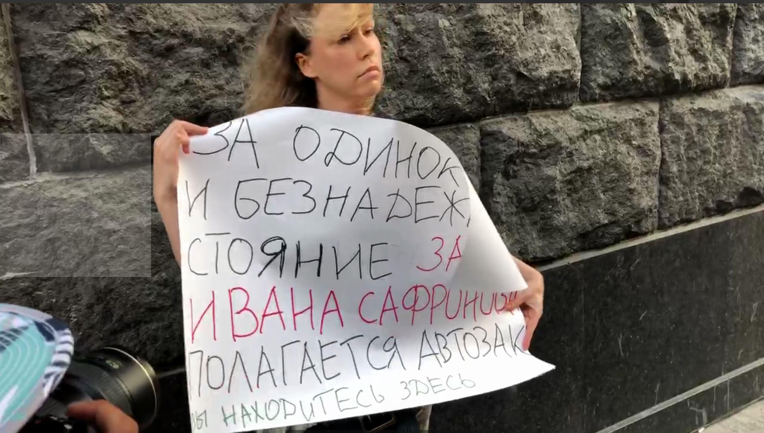 У здания ФСБ задержана сотрудница RT Мария Баронова, вышедшая на одиночный пикет в поддержку Ивана Сафронова